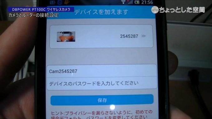 カメラ本体に書いているパスワードを入力します。初期設定では「123」です。