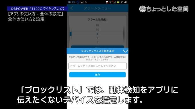 「ブロックリスト」では、動体検知をアプリに伝えたくないデバイスを指定します。