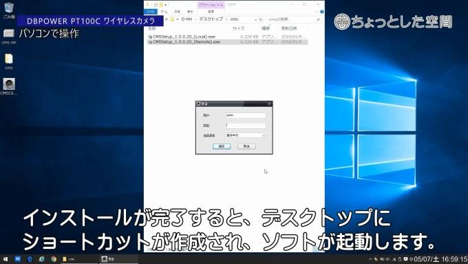 インストールが完了すると、デスクトップにショートカットが作成され、ソフトが起動します。