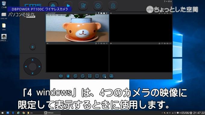 「4 windows」は、4つのカメラの映像に限定して表示するときに使用します。