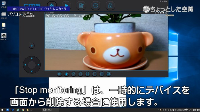 「Stop monitoring」は、一時的にデバイスを画面から削除する場合に使用します。