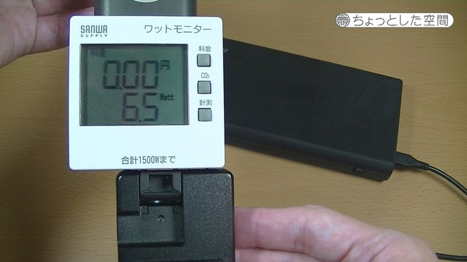 充電にかかる電力は「6.5W」前後