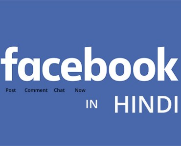 Facebook now in Hindi