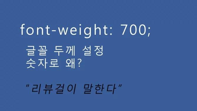 font-weight: 700 폰트 설정 글꼴 두께를 숫자로 표시하는 이유