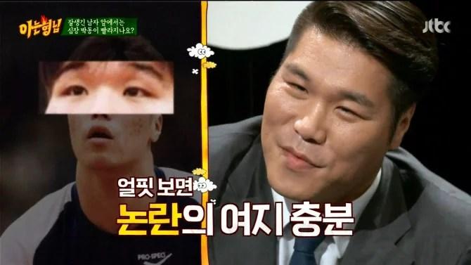 """서장훈 쌍꺼풀 수술 성형 진실..아는형님 의사 """"티 난다?"""""""