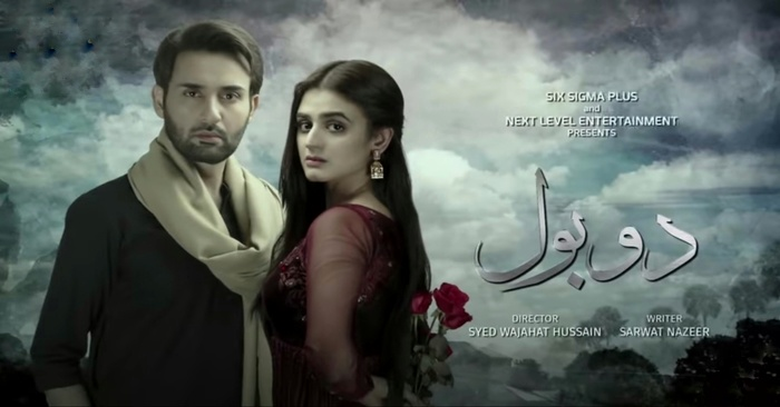 Do Bol drama Episode 4 Download