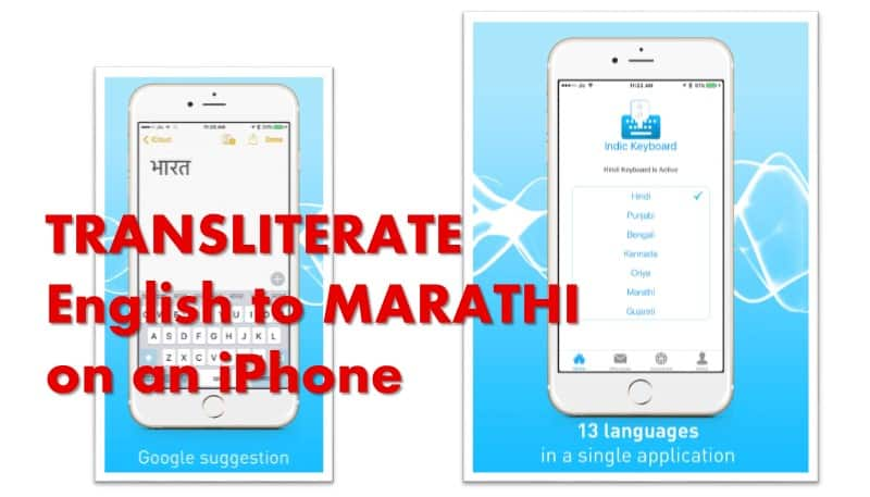 TRANSLITERATE English to MARATHI on an iPhone