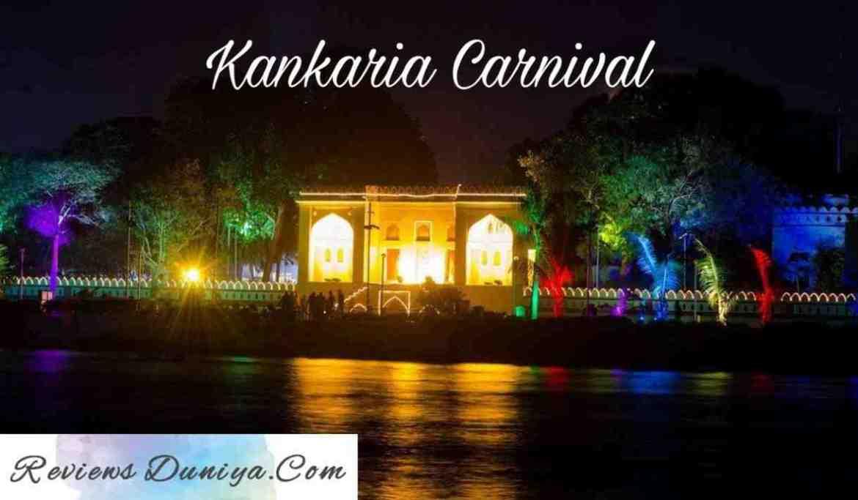 Kankaria Carnival 2020 – Will Kankaria Carnival be Held in 2020? Kankaria Carnival Ahmedabad