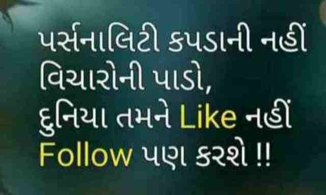 2021's Latest Gujarati Suvichar Images, Gujarati Whatsapp Status, Gujarati Shayari and Suvakyo