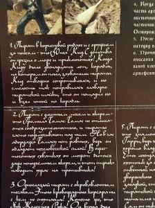 Открытка из археологического набора