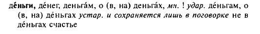 Отрывок из орфоэпического словаря Резниченко