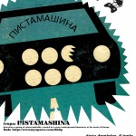 pistamasina_afis50x70