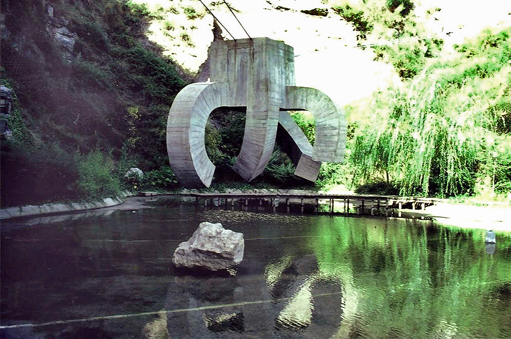 Elogio del agua, de Eduardo Chillida, Parque de la Creueta del Coll, Barcelona. Foto wikimedia user Canaan