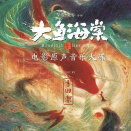"""""""Big Fish & Begonia"""" (2016), de Liang Xuan e Chun Zhang. Crédito: divulgação."""