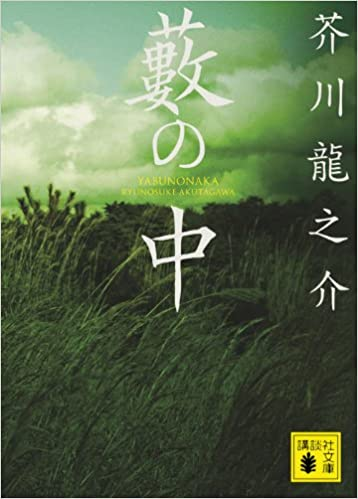 """Kappa e o levante do imaginário"", de Ryūnosuke Akutagawa. Crédito: https://www.amazon.co.jp"