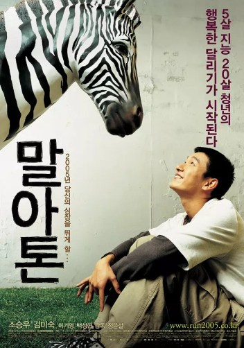 """Maratona"" (2005), dirigido porJeong Yoon Cheol. Crédito: IMDb."
