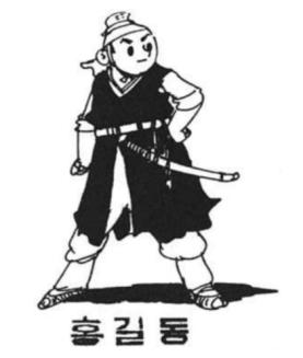 """Ilustração de Shin Dong-wu, autor dos quadrinhos """"Hong Gildong, o Herói"""", cuja publicação se iniciou em 1965. O visual criado pelo artista para a personagem, com o colete azul, pequeno chapéu amarelo, mangas arregaçadas e uma espada na cintura, tornou-se icônico. Crédito: Asian American Writers' Workshop."""