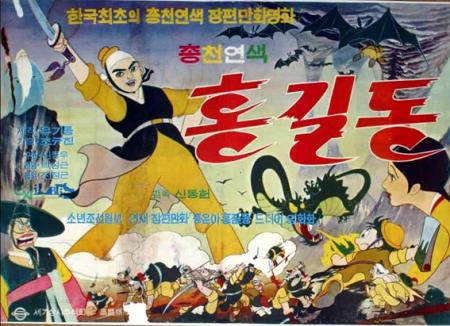 """Pôster do filme de animação """"A História de Hong Gildong"""", de Shin Dong-heon (1967), com roteiro de seu irmão Shin Dong-wu. Este foi o primeiro longa-metragem de animação da Coreia. Crédito: Asian American Writers' Workshop."""