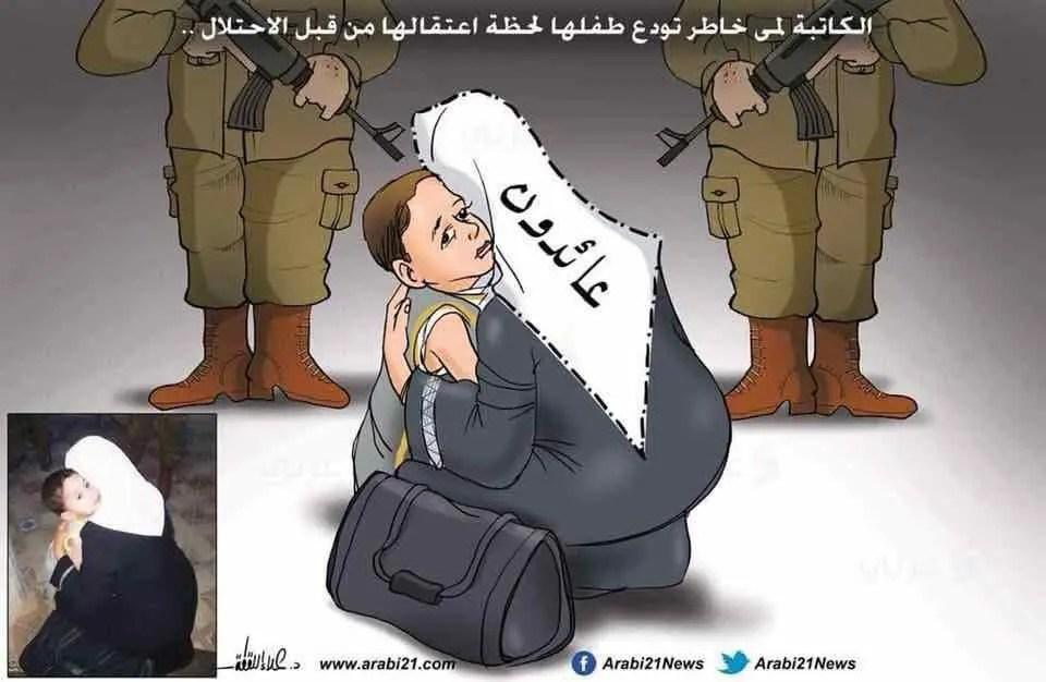 Tribunal Sionista condena a prisión y multa a la escritora palestina Lama Khater