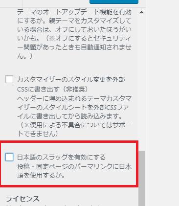 スラッグの日本語化