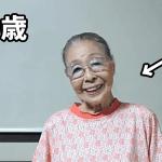 89歳ゲーマーおばあちゃんとダークソウルおじいちゃんのこと