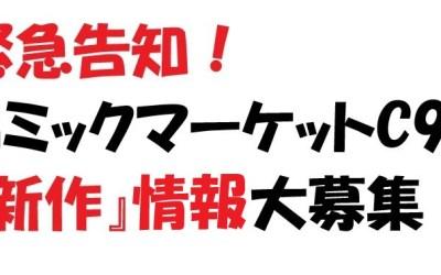 レビュアで夏コミ(C92)の新作を宣伝したい方、緊急大募集!