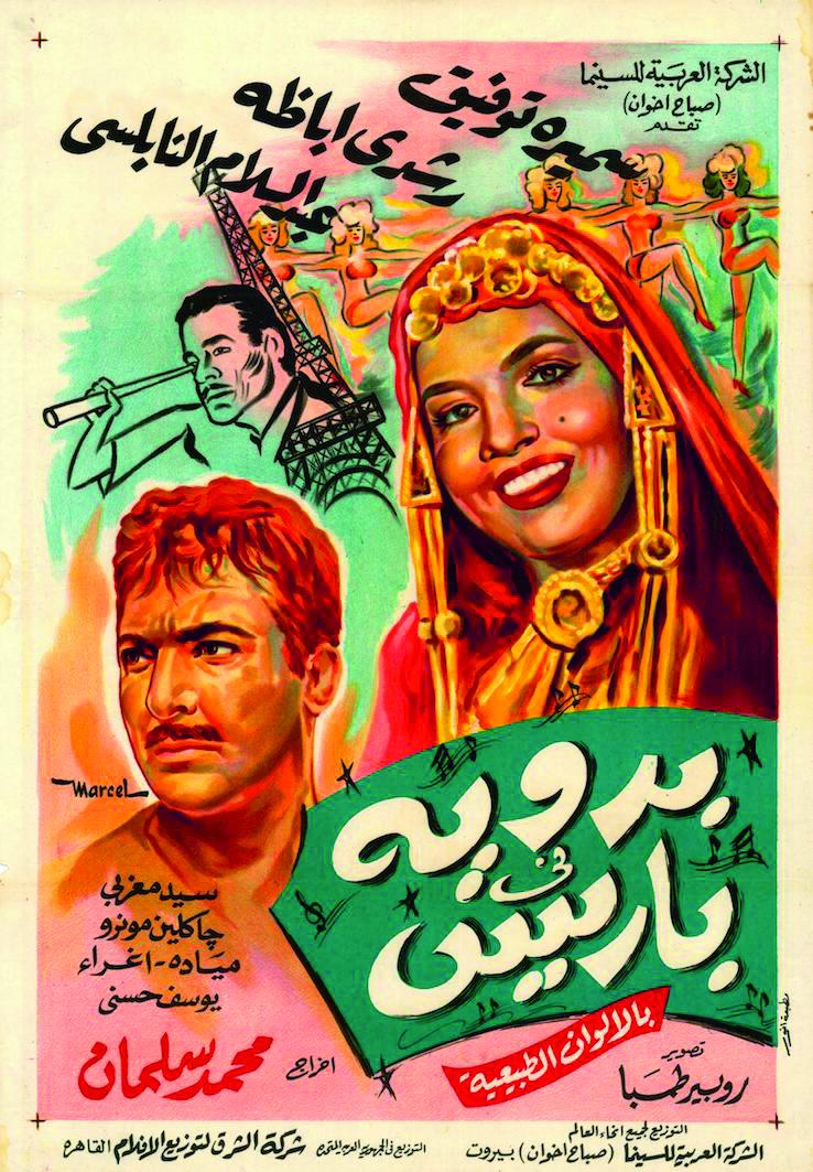 Mémoires du cinéma libanais