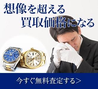 今すぐ腕時計の無料買取査定をする