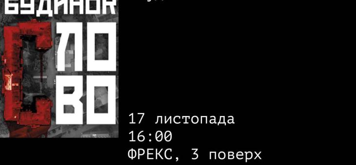 """Презентація фільму """"Будинок «Слово»"""""""
