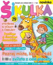 Šikulka