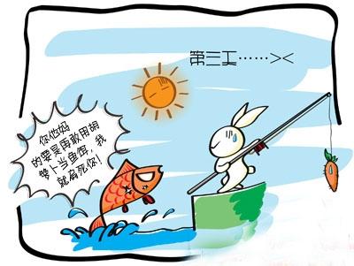 用胡蘿蔔釣魚的兔子,很有事