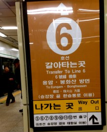 more signs in the metro at random intervals telling you which direction to go.