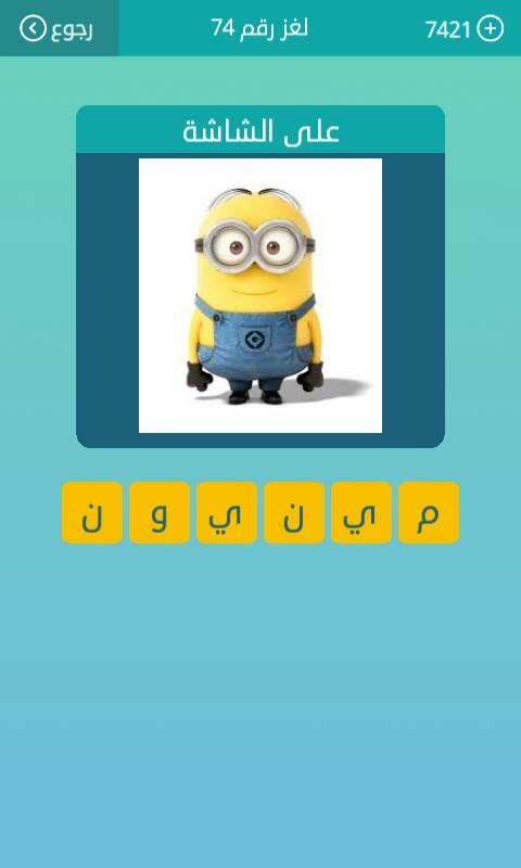 على الشاشة من 6 حروف خدع لن تعرفها لحل لغز ال6حروف في علي