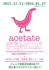 acetatefiarposter