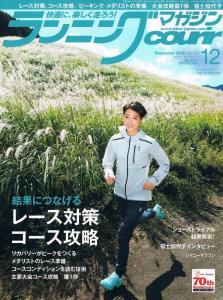 running-courir201612_02