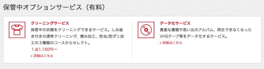 minikura(ミニクラ)公式サイト 保管サービス