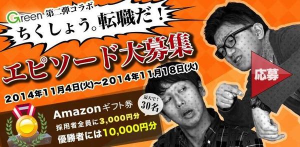 141106 cchikushou2 episode boshuu 01