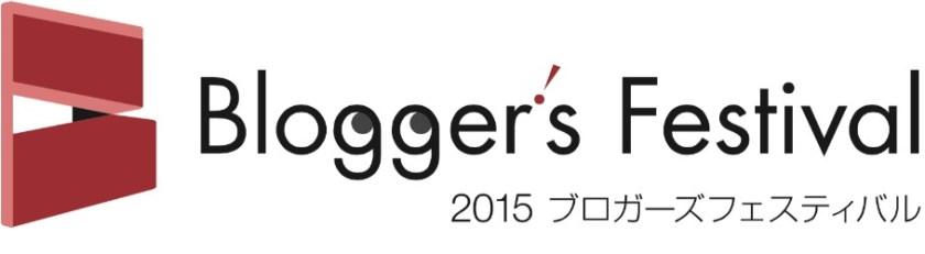 2015_bloggers_festival