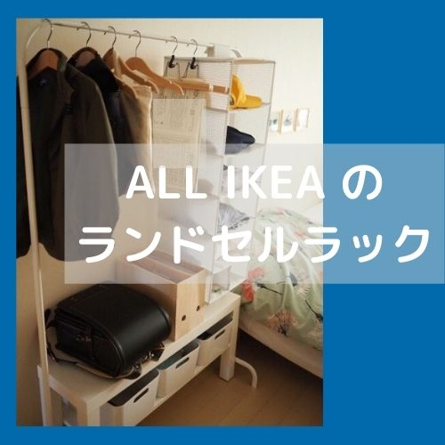 IKEAのランドセルラック