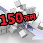 150万円の壁