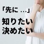 福井市の看護師転職相談実例