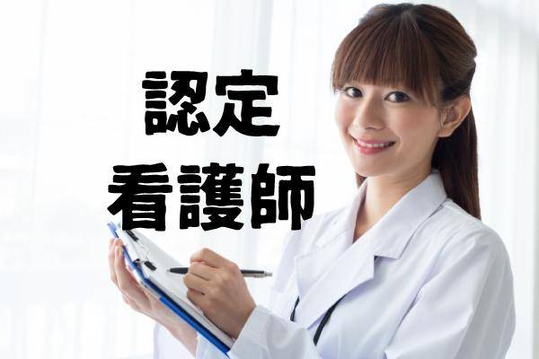 認定看護師のメリットデメリット