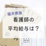 福井県の看護師の平均給与
