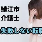 鯖江市介護士転職実例