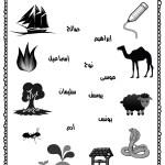 رياض-الجنة-كتيب-عقيدة-أسماء-الأنبياء