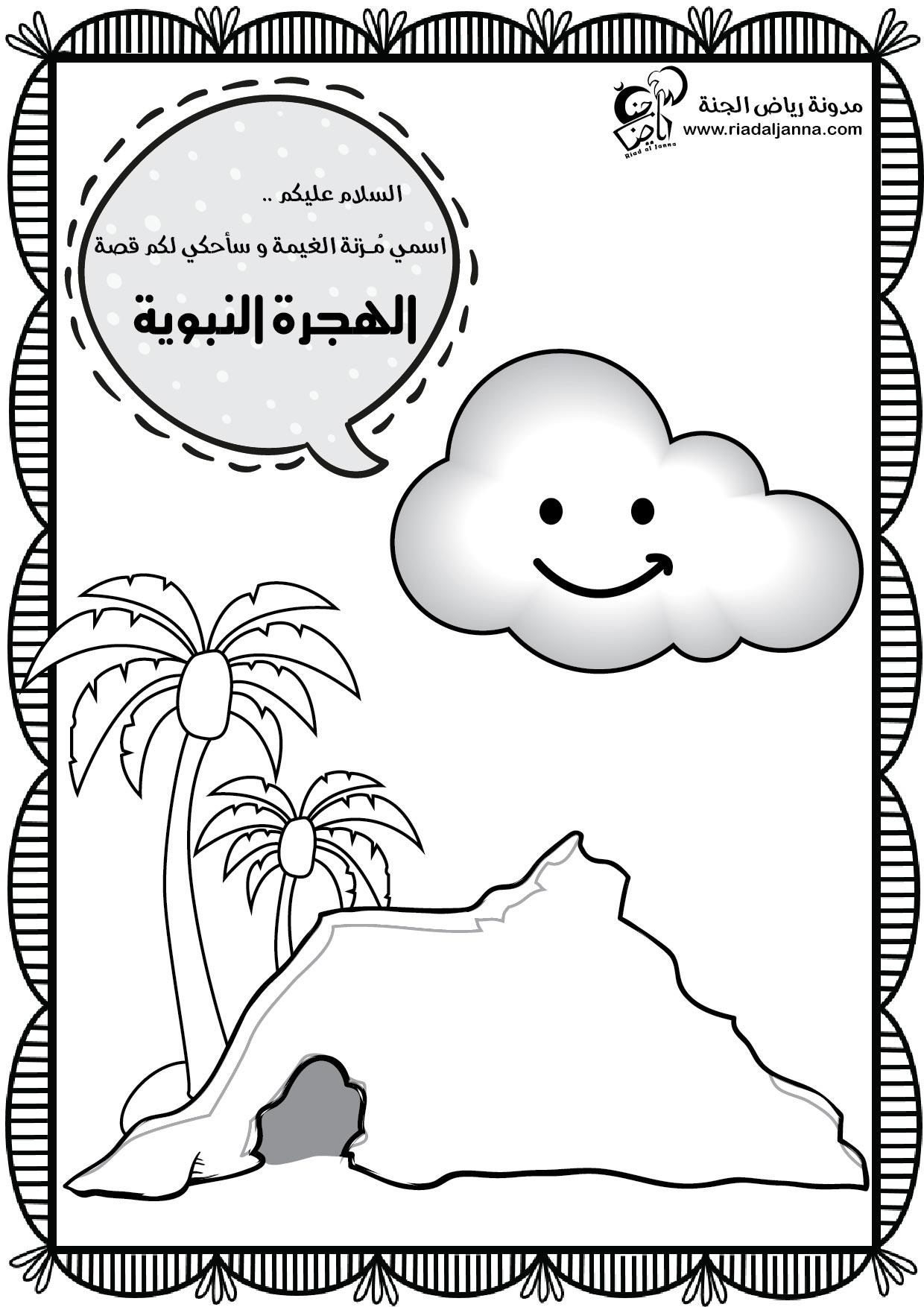 كتيب الهجرة النبوية الشريفة للأطفال رياض الجنة