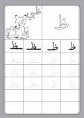 arabic letter book-17