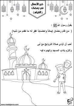 نشاطات رمضانية-02