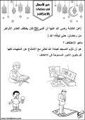 نشاطات رمضانية-05