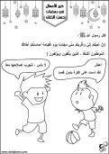نشاطات رمضانية-10